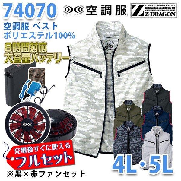 【2019新作】Z-DRAGON 74070 (4L・5L) [空調服フルセット8時間対応] ベスト【黒×赤ファン】自重堂☆SALEセール