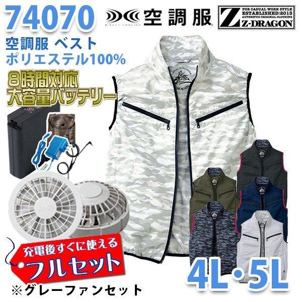 【2019新作】Z-DRAGON 74070 (4L・5L) [空調服フルセット8時間対応] ベスト【グレーファン】自重堂☆SALEセール
