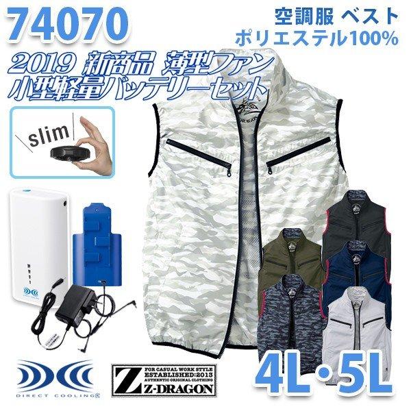 【2019新作 新・薄型ファン】Z-DRAGON 74070 (4L・5L) [空調服フルセット4時間対応] ベスト 自重堂☆SALEセール