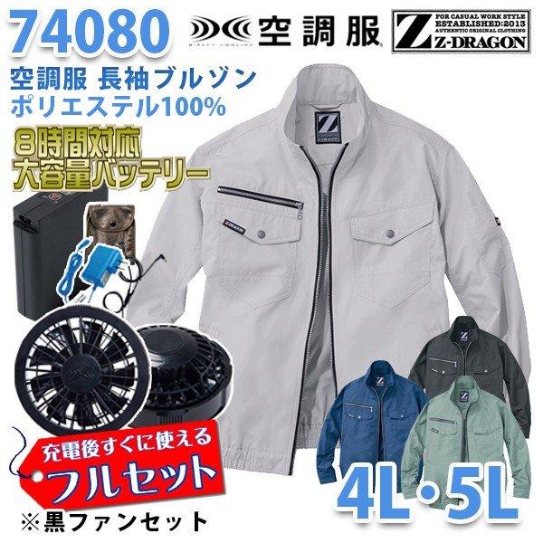 【2019新作】Z-DRAGON 74080 (4L・5L) [空調服フルセット8時間対応] 長袖ブルゾン【ブラックファン】自重堂☆SALEセール