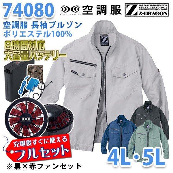 【2019新作】Z-DRAGON 74080 (4L・5L) [空調服フルセット8時間対応] 長袖ブルゾン【黒×赤ファン】自重堂☆SALEセール