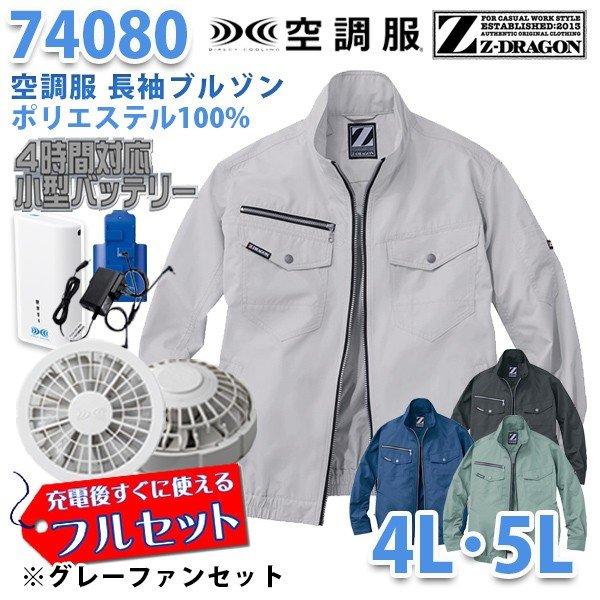 【2019新作】Z-DRAGON 74080 (4L・5L) [空調服フルセット4時間対応] 長袖ブルゾン【グレーファン】自重堂☆SALEセール