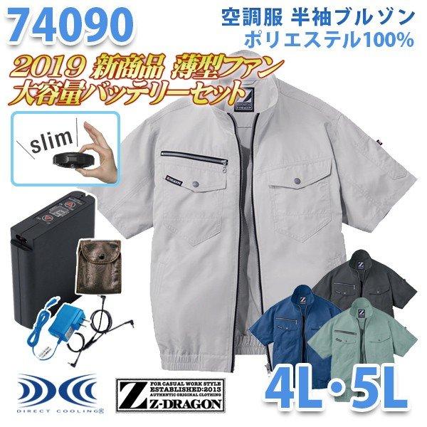 【2019新作 新・薄型ファン】Z-DRAGON 74090 (4L・5L) [空調服フルセット8時間対応] 半袖ブルゾン 自重堂☆SALEセール