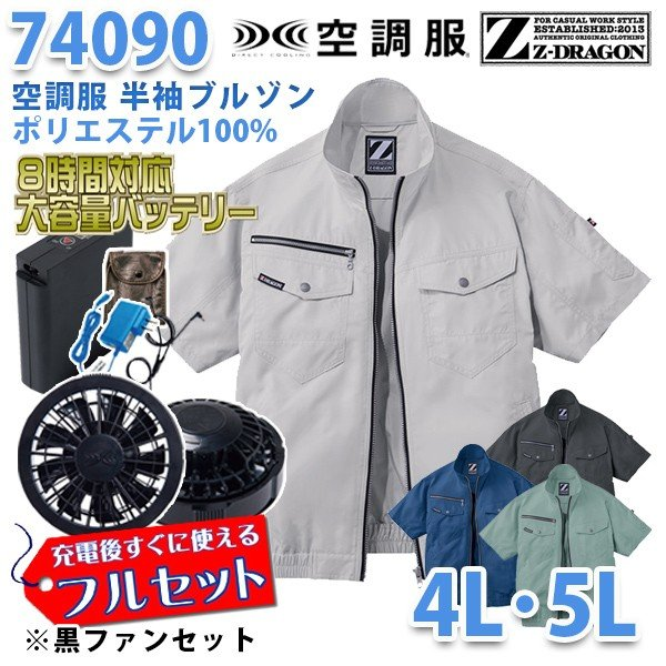 【2019新作】Z-DRAGON 74090 (4L・5L) [空調服フルセット8時間対応] 半袖ブルゾン【ブラックファン】自重堂☆SALEセール