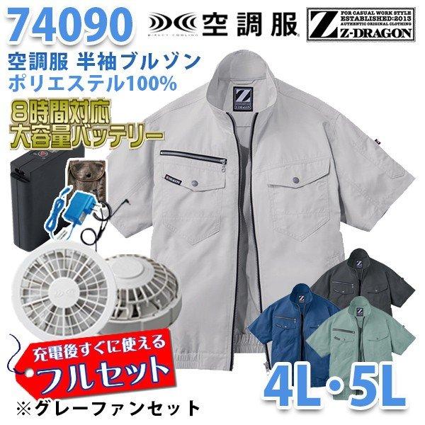 【2019新作】Z-DRAGON 74090 (4L・5L) [空調服フルセット8時間対応] 半袖ブルゾン【グレーファン】自重堂☆SALEセール