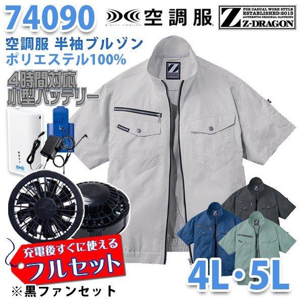 【2019新作】Z-DRAGON 74090 (4L・5L) [空調服フルセット4時間対応] 半袖ブルゾン【ブラックファン】自重堂☆SALEセール
