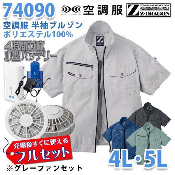 【2019新作】Z-DRAGON 74090 (4L・5L) [空調服フルセット4時間対応] 半袖ブルゾン【グレーファン】自重堂☆SALEセール