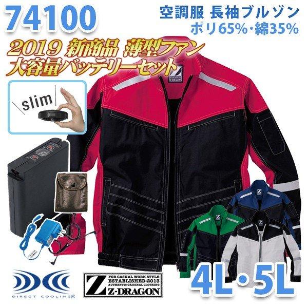 【2019新作 新・薄型ファン】Z-DRAGON 74100 (4L・5L) [空調服フルセット8時間対応] 長袖ブルゾン 自重堂☆SALEセール