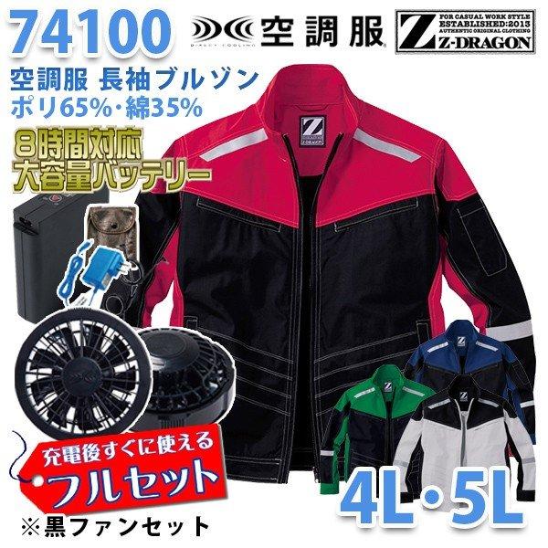 【2019新作】Z-DRAGON 74100 (4L・5L) [空調服フルセット8時間対応] 長袖ブルゾン【ブラックファン】自重堂☆SALEセール