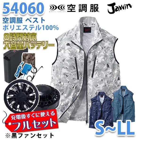 【2019新作】Jawin・ジャウィン自重堂 54060 空調服フルセット8時間対応 ベスト ポリエステル100%【S~LL】【ブラックファン】SALEセール