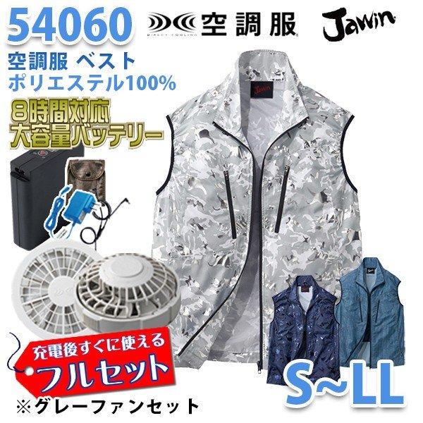 【2019新作】Jawin・ジャウィン自重堂 54060 空調服フルセット8時間対応 ベスト ポリエステル100%【S~LL】【グレーファン】SALEセール