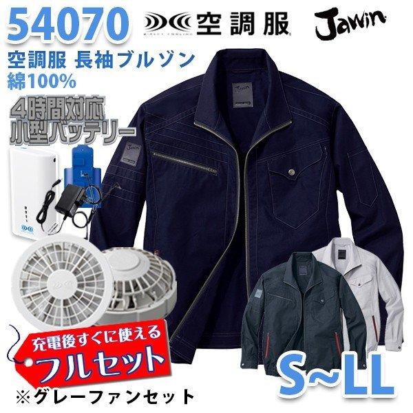 【2019新作】Jawin・ジャウィン自重堂 54070 空調服フルセット4時間対応 長袖ブルゾン 綿100%【S~LL】【グレーファン】SALEセール