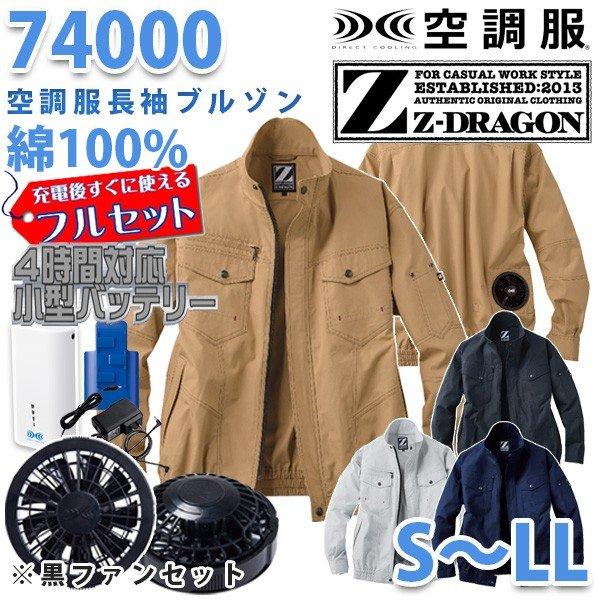Z-DRAGON自重堂 74000 空調服フルセット4時間対応 長袖ブルゾン 綿100%【S~LL】【ブラックファン】SALEセール