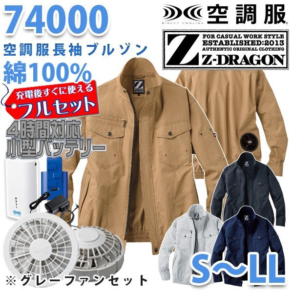Z-DRAGON自重堂 74000 空調服フルセット4時間対応 長袖ブルゾン 綿100%【S~LL】【グレーファン】SALEセール