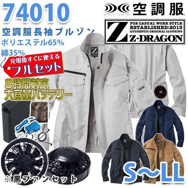 Z-DRAGON自重堂 74010 空調服フルセット8時間対応 長袖ブルゾン ポリエステル65%・綿35%【S~LL】【ブラックファン】SALEセール
