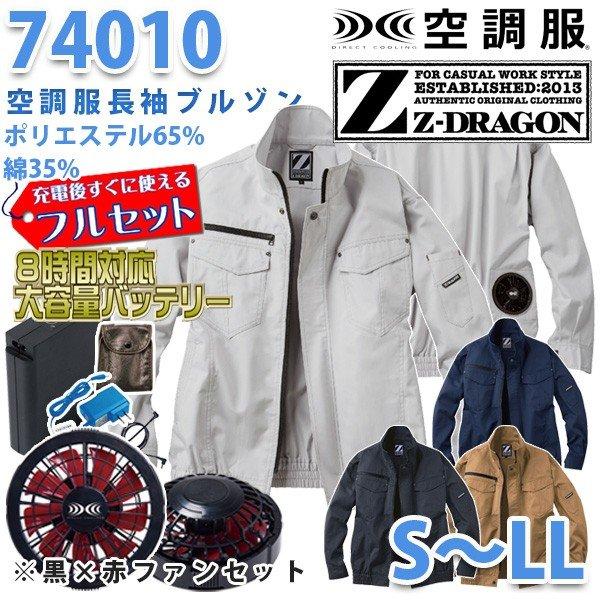 Z-DRAGON自重堂 74010 空調服フルセット8時間対応 長袖ブルゾン ポリエステル65%・綿35%【S~LL】【黒×赤ファン】SALEセール