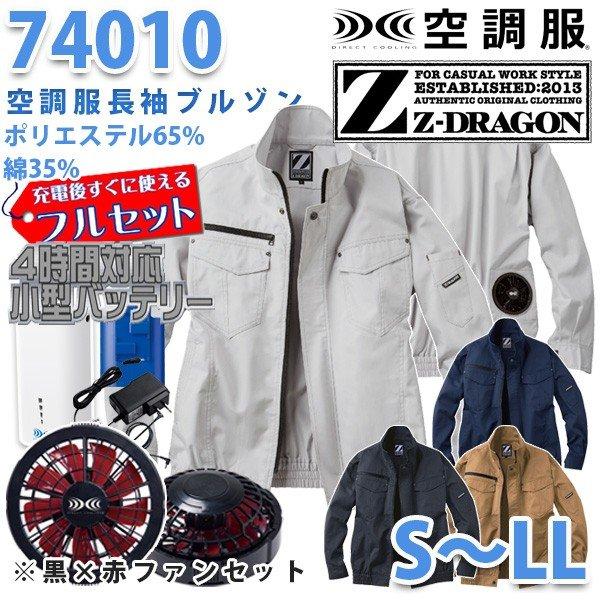 Z-DRAGON自重堂 74010 空調服フルセット4時間対応 長袖ブルゾン ポリエステル65%・綿35%【S~LL】【黒×赤ファン】SALEセール