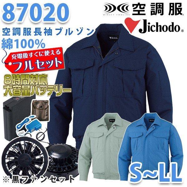 自重堂 87020 空調服フルセット8時間対応 長袖ブルゾン 綿100%【S~LL】【ブラックファン】SALEセール