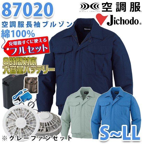自重堂 87020 空調服フルセット8時間対応 長袖ブルゾン 綿100%【S~LL】【グレーファン】SALEセール