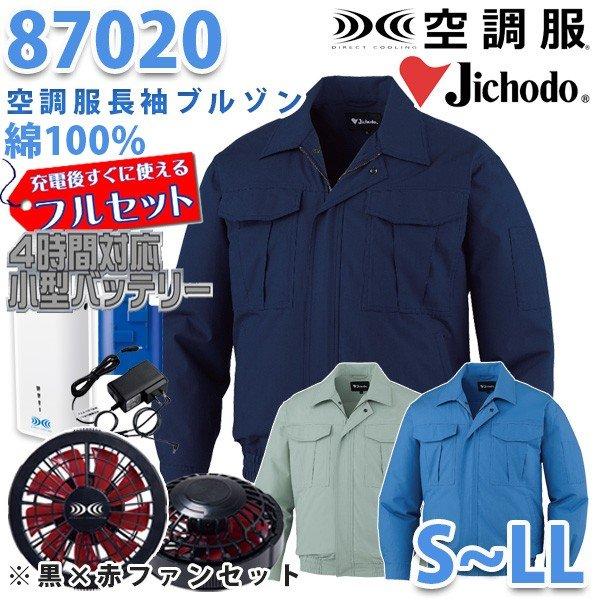 自重堂 87020 空調服フルセット4時間対応 長袖ブルゾン 綿100%【S~LL】【黒×赤ファン】SALEセール