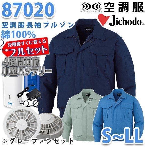 自重堂 87020 空調服フルセット4時間対応 長袖ブルゾン 綿100%【S~LL】【グレーファン】SALEセール