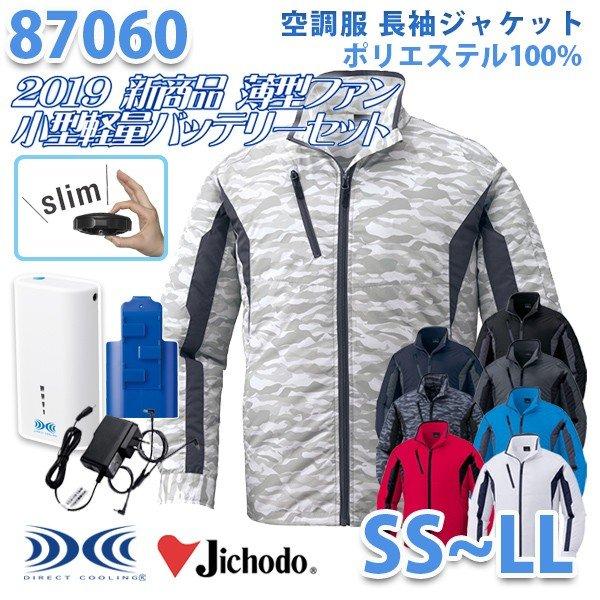 【2019新作 新・薄型ファン】Jichodo 87060 (SS~LL) [空調服フルセット4時間対応] 長袖ジャケット 自重堂☆SALEセール