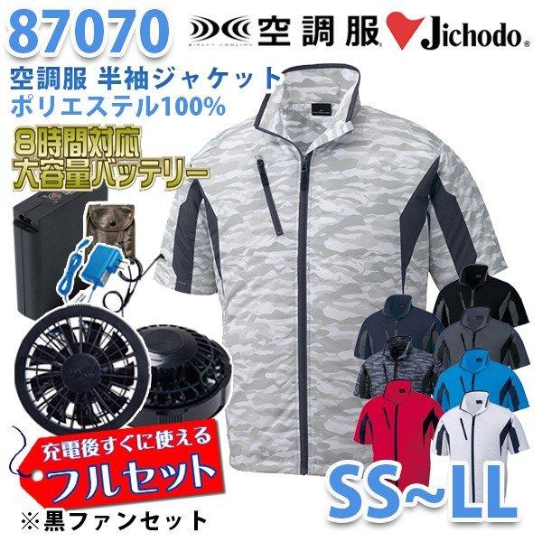 【2019新作】Jichodo 87070 (SS~LL) [空調服フルセット8時間対応] 半袖ジャケット【ブラックファン】自重堂☆SALEセール