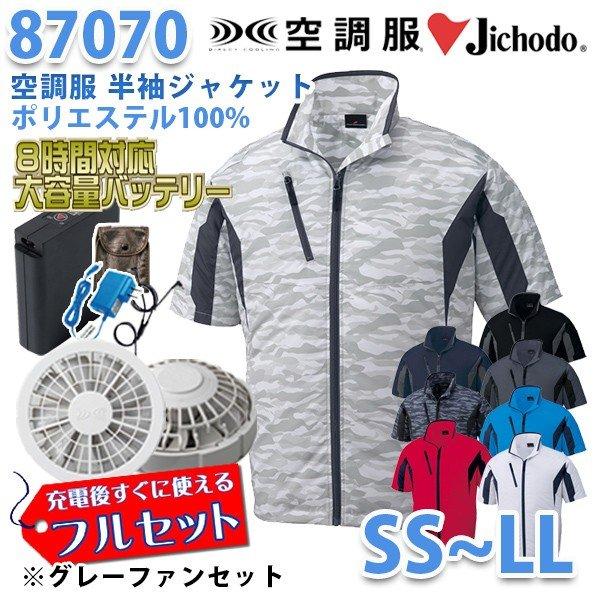 【2019新作】Jichodo 87070 (SS~LL) [空調服フルセット8時間対応] 半袖ジャケット【グレーファン】自重堂☆SALEセール