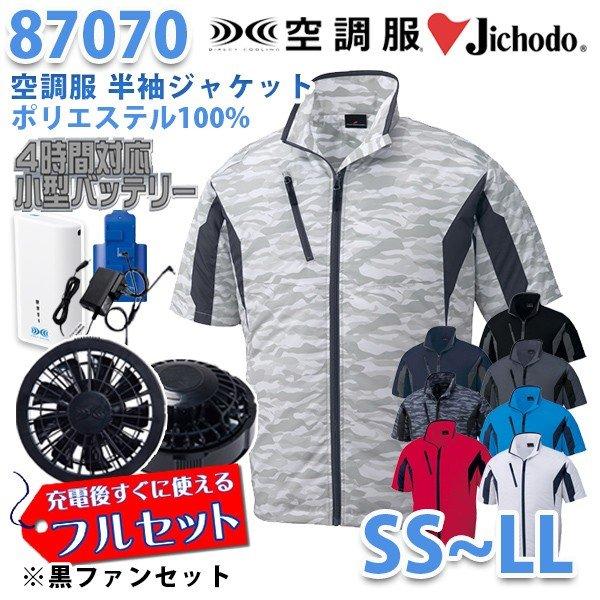 【2019新作】Jichodo 87070 (SS~LL) [空調服フルセット4時間対応] 半袖ジャケット【ブラックファン】自重堂☆SALEセール