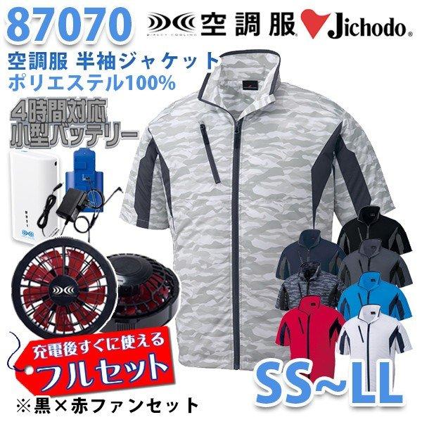 【2019新作】Jichodo 87070 (SS~LL) [空調服フルセット4時間対応] 半袖ジャケット【黒×赤ファン】自重堂☆SALEセール
