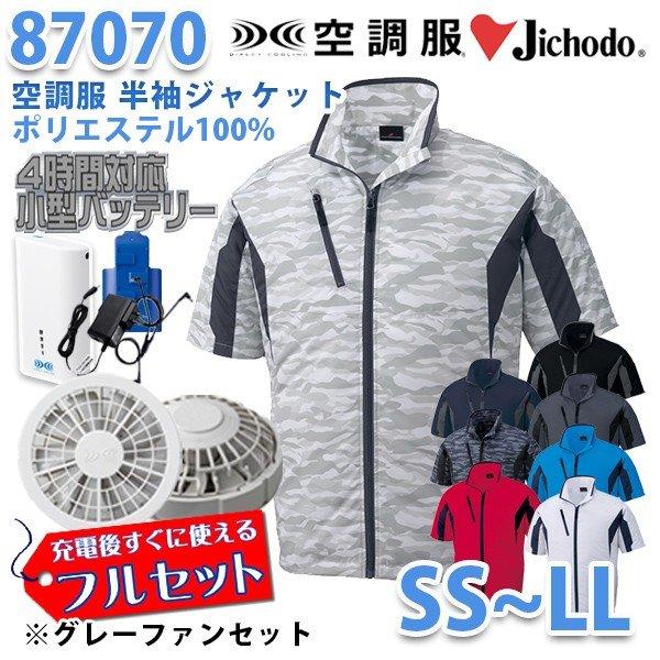 【2019新作】Jichodo 87070 (SS~LL) [空調服フルセット4時間対応] 半袖ジャケット【グレーファン】自重堂☆SALEセール