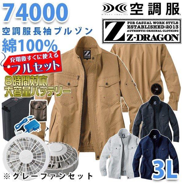 Z-DRAGON自重堂 74000 空調服フルセット8時間対応 長袖ブルゾン 綿100%【3L】【グレーファン】SALEセール