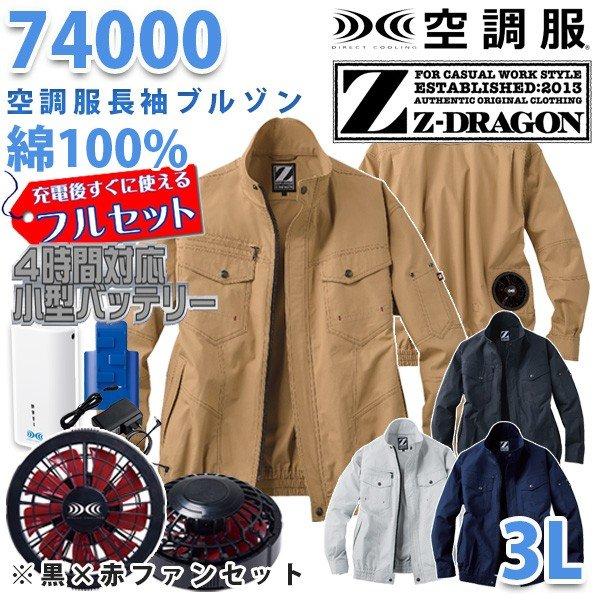 Z-DRAGON自重堂 74000 空調服フルセット4時間対応 長袖ブルゾン 綿100%【3L】【黒×赤ファン】SALEセール