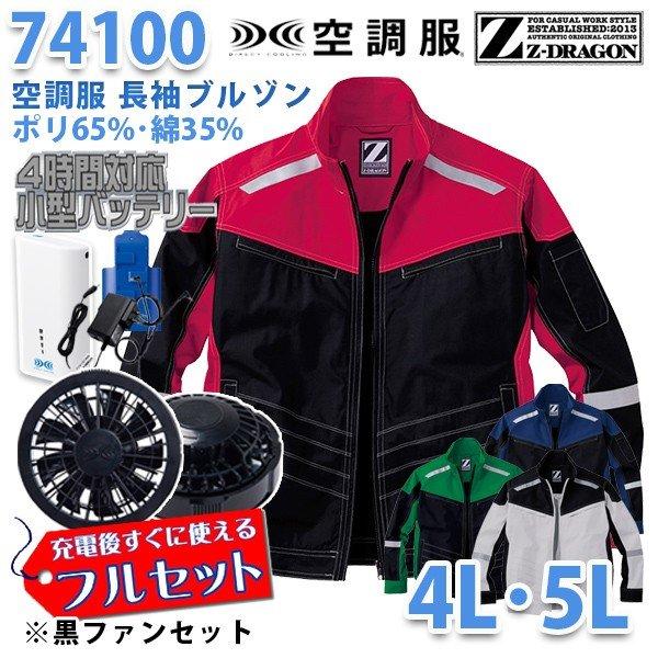 【2019新作】Z-DRAGON 74100 (4L・5L) [空調服フルセット4時間対応] 長袖ブルゾン【ブラックファン】自重堂☆SALEセール