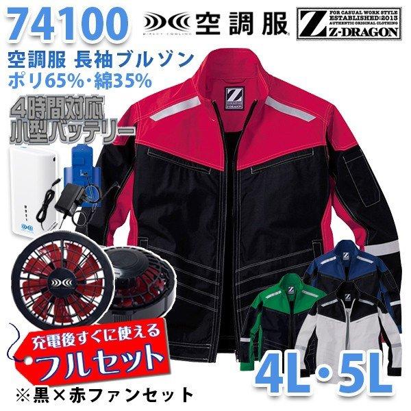 【2019新作】Z-DRAGON 74100 (4L・5L) [空調服フルセット4時間対応] 長袖ブルゾン【黒×赤ファン】自重堂☆SALEセール