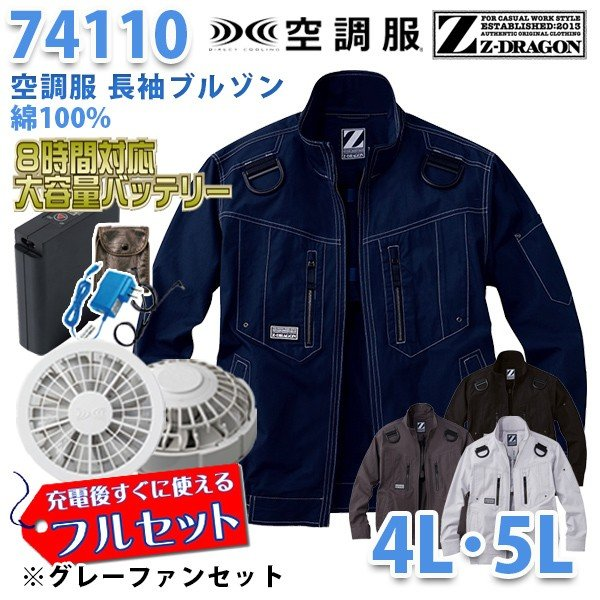 【2019新作】Z-DRAGON 74110 (4L・5L) [空調服フルセット8時間対応] 長袖ブルゾン【グレーファン】自重堂☆SALEセール