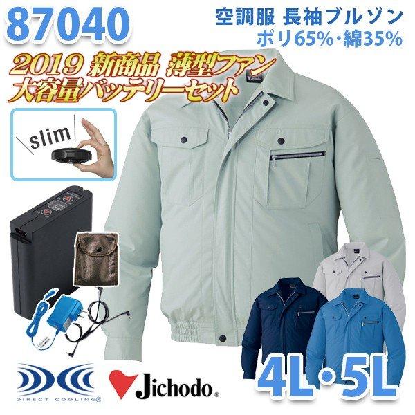 【2019新作 新・薄型ファン】Jichodo 87040 (4L・5L) [空調服フルセット8時間対応] 長袖ブルゾン 自重堂☆SALEセール