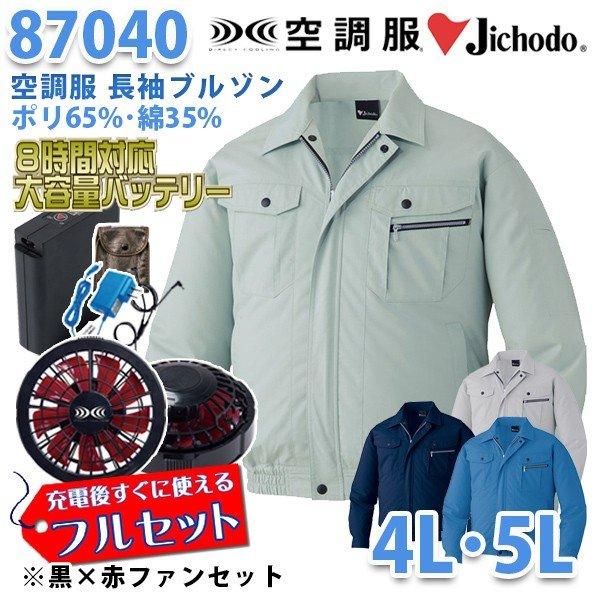 【2019新作】Jichodo 87040 (4L・5L) [空調服フルセット8時間対応] 長袖ブルゾン【黒×赤ファン】自重堂☆SALEセール