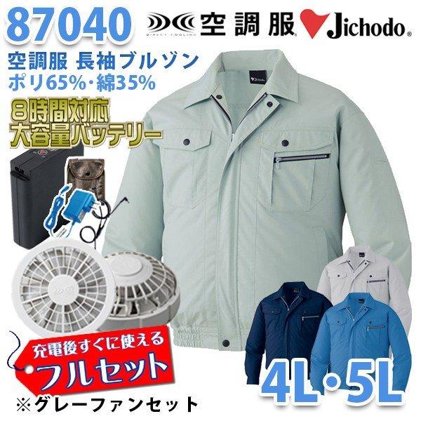 【2019新作】Jichodo 87040 (4L・5L) [空調服フルセット8時間対応] 長袖ブルゾン【グレーファン】自重堂☆SALEセール