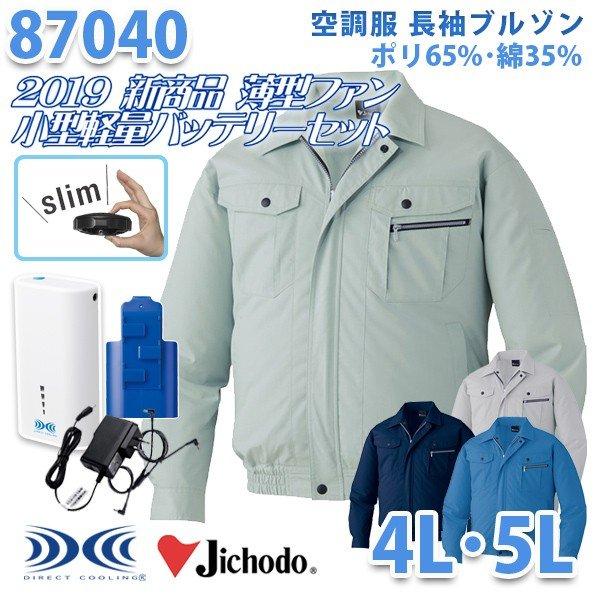 【2019新作 新・薄型ファン】Jichodo 87040 (4L・5L) [空調服フルセット4時間対応] 長袖ブルゾン 自重堂☆SALEセール