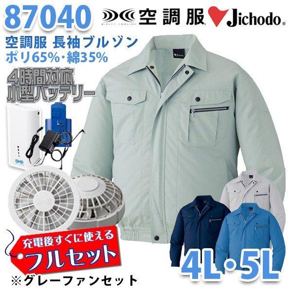 【2019新作】Jichodo 87040 (4L・5L) [空調服フルセット4時間対応] 長袖ブルゾン【グレーファン】自重堂☆SALEセール