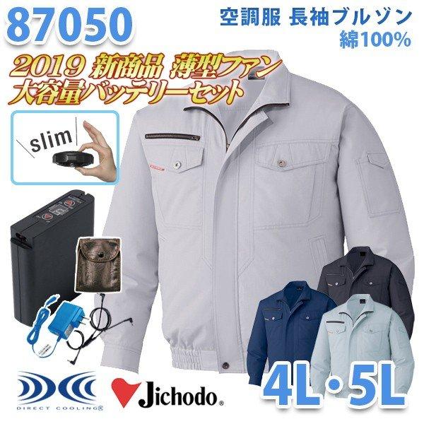 【2019新作 新・薄型ファン】Jichodo 87050 (4L・5L) [空調服フルセット8時間対応] 長袖ブルゾン 自重堂☆SALEセール