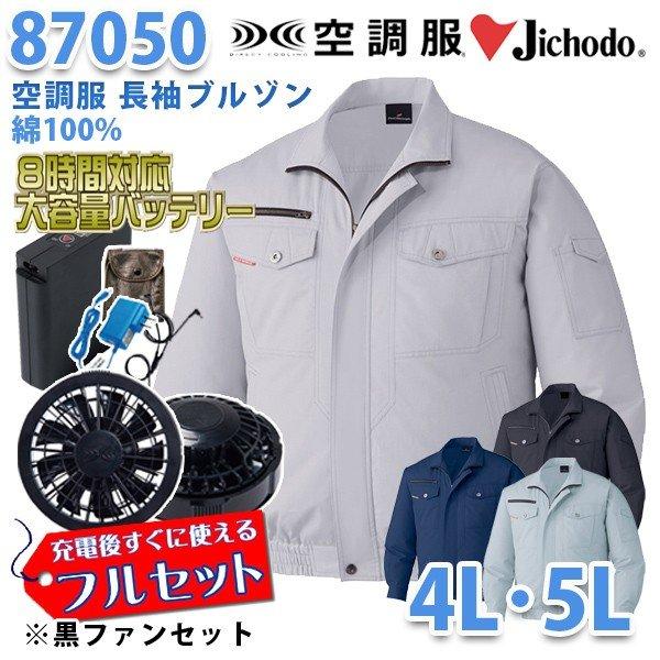 【2019新作】Jichodo 87050 (4L・5L) [空調服フルセット8時間対応] 長袖ブルゾン【ブラックファン】自重堂☆SALEセール