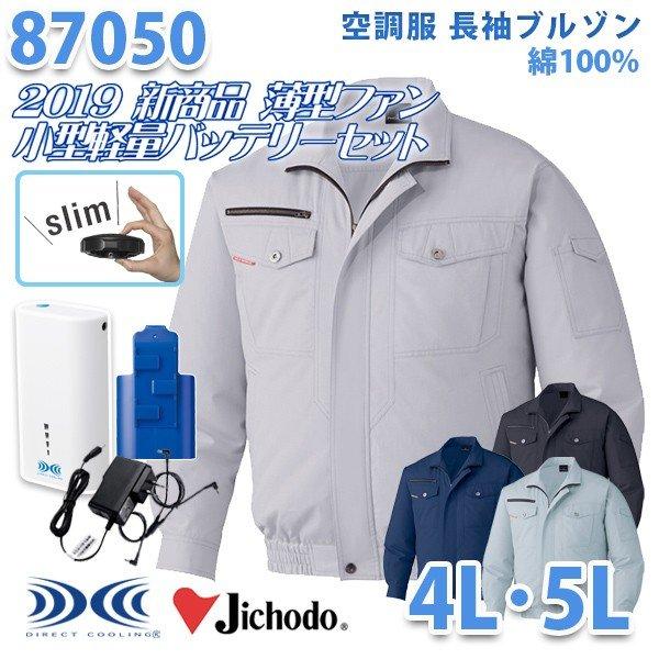 【2019新作 新・薄型ファン】Jichodo 87050 (4L・5L) [空調服フルセット4時間対応] 長袖ブルゾン 自重堂☆SALEセール