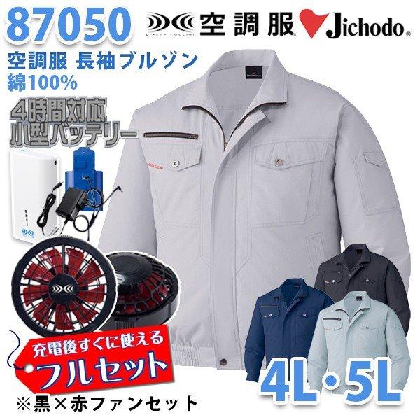【2019新作】Jichodo 87050 (4L・5L) [空調服フルセット4時間対応] 長袖ブルゾン【黒×赤ファン】自重堂☆SALEセール