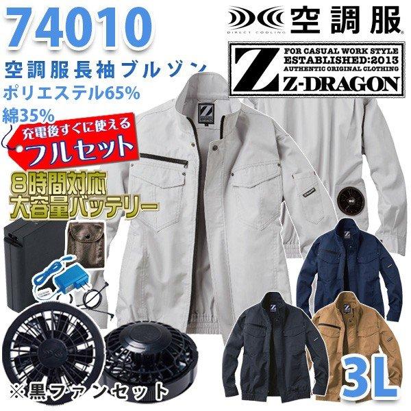 Z-DRAGON自重堂 74010 空調服フルセット8時間対応 長袖ブルゾン ポリエステル65%・綿35%【3L】【ブラックファン】SALEセール