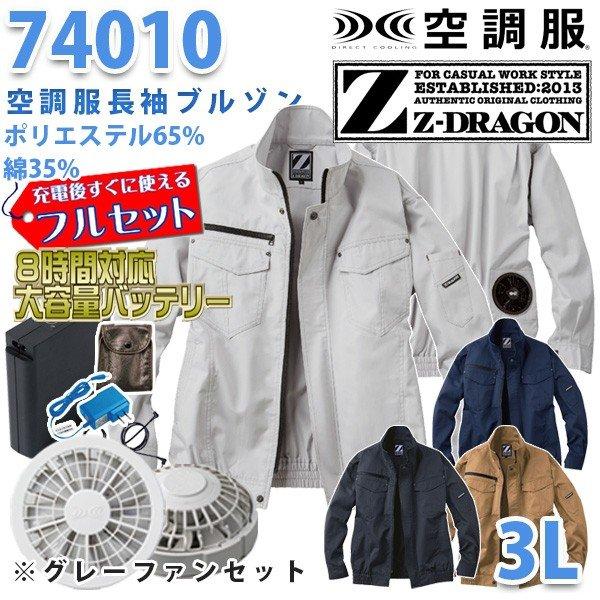Z-DRAGON自重堂 74010 空調服フルセット8時間対応 長袖ブルゾン ポリエステル65%・綿35%【3L】【グレーファン】SALEセール