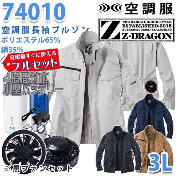 Z-DRAGON自重堂 74010 空調服フルセット4時間対応 長袖ブルゾン ポリエステル65%・綿35%【3L】【ブラックファン】SALEセール