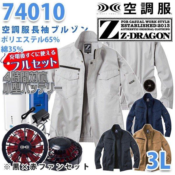 Z-DRAGON自重堂 74010 空調服フルセット4時間対応 長袖ブルゾン ポリエステル65%・綿35%【3L】【黒×赤ファン】SALEセール