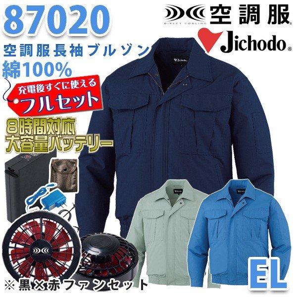 自重堂 87020 空調服フルセット8時間対応 長袖ブルゾン 綿100%【3L】【黒×赤ファン】SALEセール